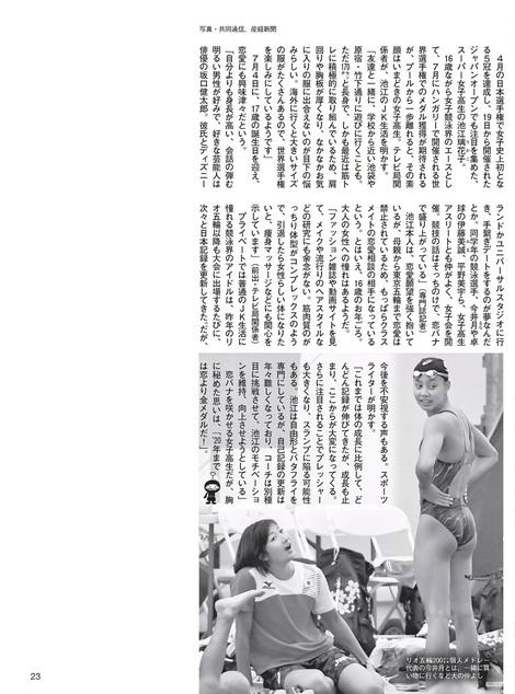 Magazine : ( [Flash] - |06/06/2017| )