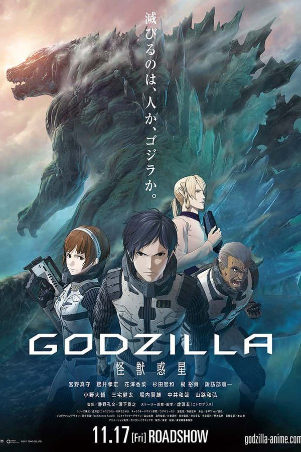 123movies Watch Godzilla 怪獣惑星 2017 Full Movie Online Free