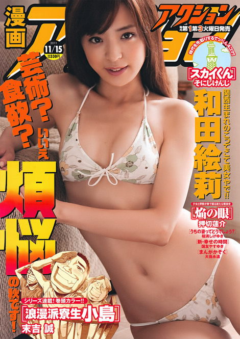Gravure idol session : ( [Action Comic] - |15/11/2011| )