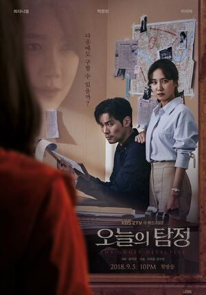 The Ghost Detective - 오늘의 탐정