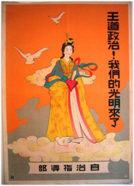 Le manchukuo sous la protection des kamis japonais.