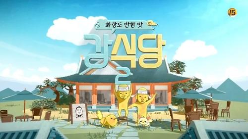 Sortie de Kang's Kitchen saison 2 épisode 1