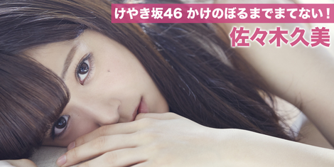 Models Collection : ( [HUSTLE PRESS] - |2017.03.24| Feature / Kumi Sasaki/佐々木久美 : けやき坂46 かけのぼるまでまてない! )