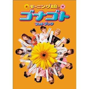 Morning Musume Gonagoto Photobook