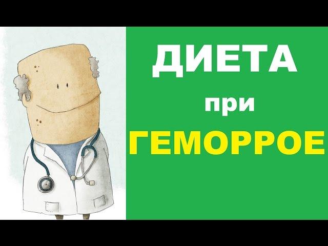 Обострение геморроя больничный
