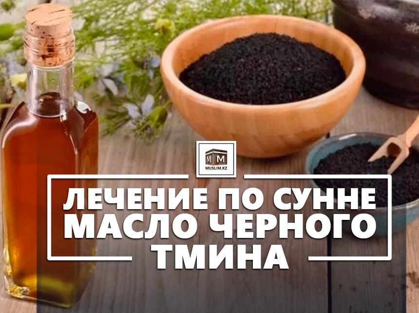 Тминное масло помогает ли от геморроя