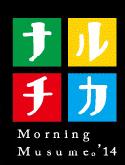 Naruchika Aki Morning Musume.'14
