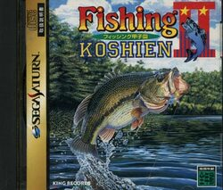 FISHING KOSHIEN 2