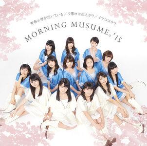 morning musume Seishun Kozou ga Naiteiru / Yuugure wa Amaegari / Ima Koko Kara limited b