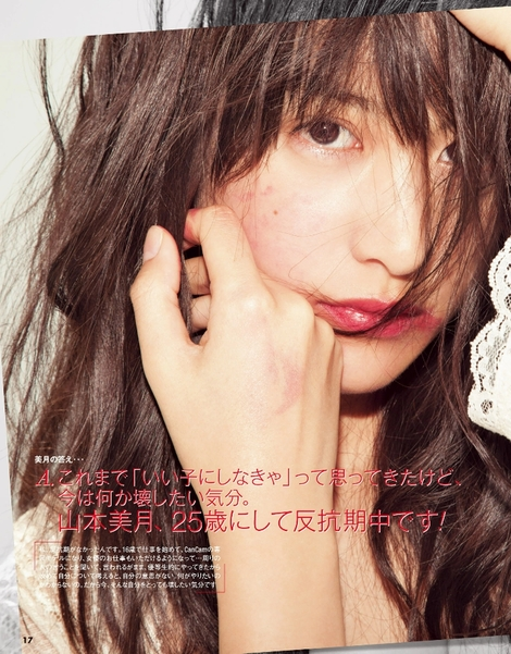 Magazine : ( [CanCam] - 2016.08 )