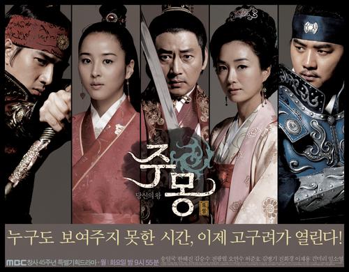 Jumong - 삼한지-주몽 편