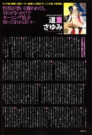 Top Yell Mai May 2012 Morning Musume