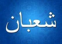 Le jeûne du mois de Sha'bân