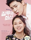 Jealousy Incarnate 7,5/10 (article à venir)