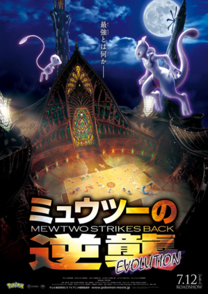 Pokémon Film 22 : Mewtwo contre-attaque EVOLUTION en Streaming en VOSTFR