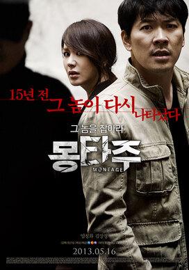 Montage (K-Movie)