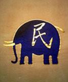 elephantcharrier.jpg