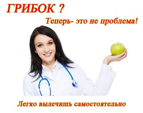 Эффективное лечение грибка стопы и ногтей народные средства