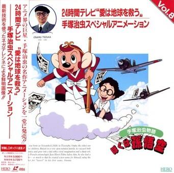 Tezuka Osamu Monogatari - Boku wa Songoku