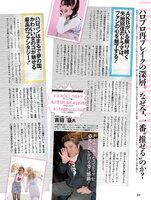 Nikkan SPA! Morning Musume'14 Sayumi Michishige Ayumi Ishida Haruna Iikubo Riho Sayashi Erina Ikuta Mizuki Fukumura