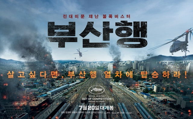 Train to Busan (film coréen)