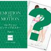 Pin-up de collection Part 3 (500yen)