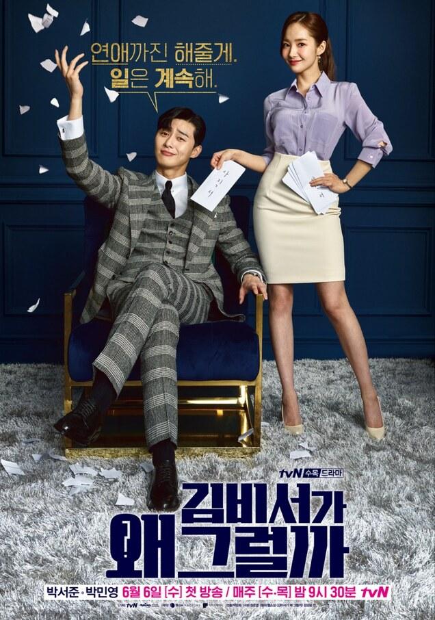 What's Wrong With Secretary Kim (drama coréen)