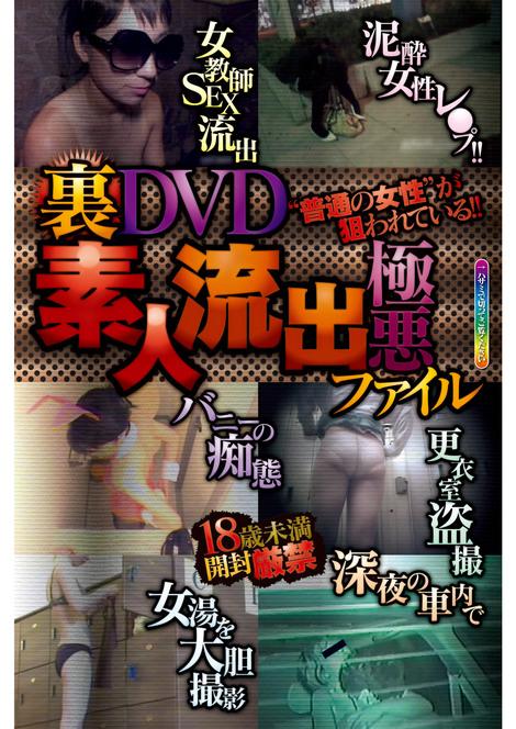 Magazine : ( [Weekly Jitsuwa] - 11-18/05/2017 )
