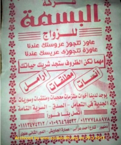 Un tract distribué dans les mosquées égyptiennes d'une société de mariage proposant des femmes syriennes