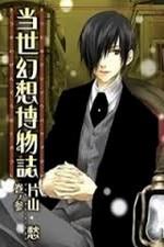 Tousei Genshou Hakubutsushi
