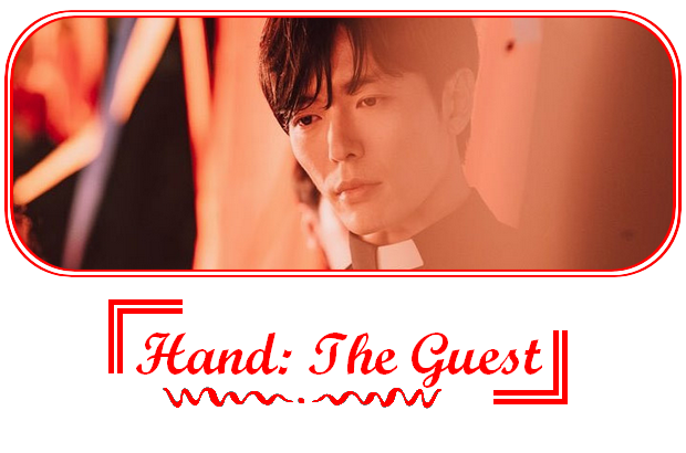 ✎ Hand: The Guest