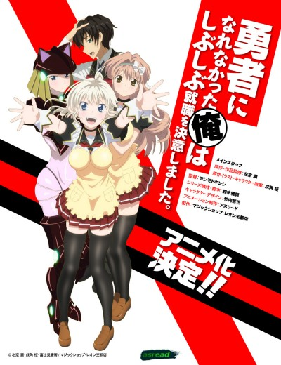 Résumé Yuushibu, anime, vostfr