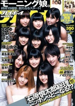 Weekly Playboy 週刊プレイボーイ Morning Musume Novembre November