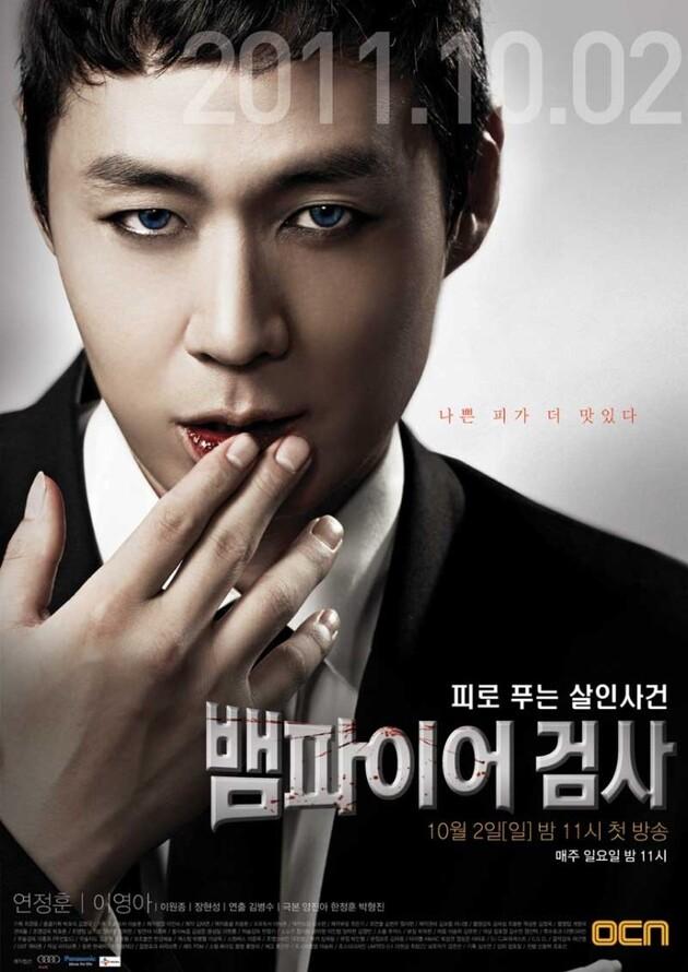 Vampire Prosecutor (K drama)