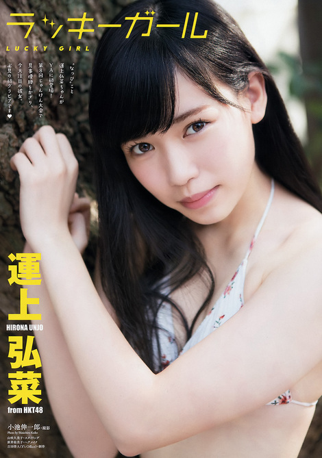 Magazine : ( [Young Animal] - 2018 / N°1 - Miku Tanaka & Hirona Unjo Staring )