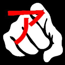 Les Katakana