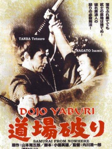 DOJO CHALLENGERS 1 : SAMOURAI FROM NOWHERE (DOJO YABURI)
