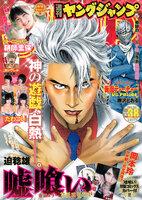 Young Jump Sayashi Riho magazine