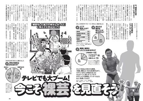 Magazine : ( [Weekly Playboy] - 2015 / n°32 )