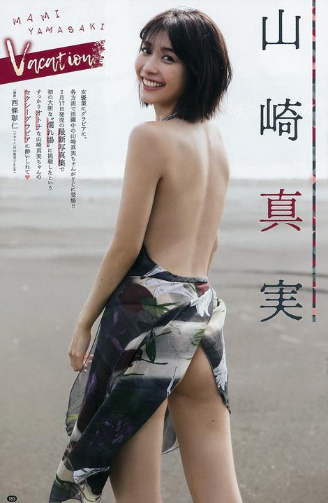Magazine : ( [Young Champion] - 2018 / N°5 - Miku Tanaka & Mami Yamasaki Staring )
