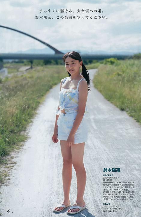 Magazine : ( [Young Jump] - 2017 / N°32 - Ayana Takeda, Hina Suzuki & Yuma Jasmine Staring )