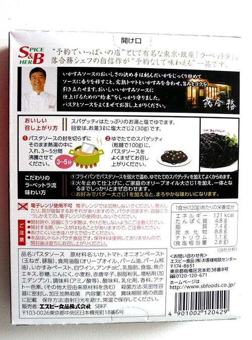 いかすみソース[Ikasumi sauce]