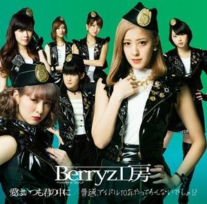 Ai wa itsumo kimi no naka ni/ Futsuu, Idol 10nen yatterannai deshou ? [04.06.2014]
