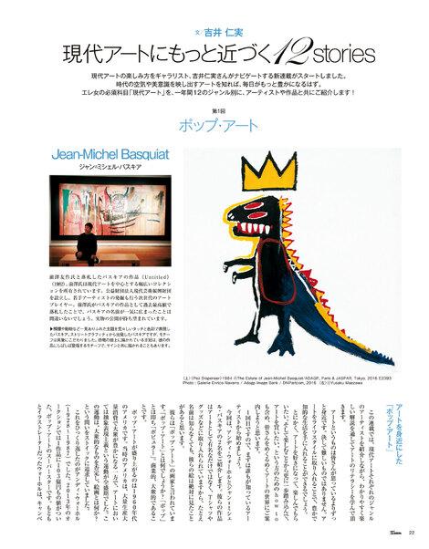 Magazine : ( [25ans] - 2017.01 )