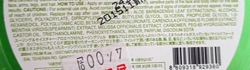 Une hydratation facile aux senteurs légères: Soothing & Moisturing Aloe Vera 92%.