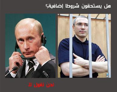 خودوركوفسكي زعيم المافيا الإسرائيلية-الروسية