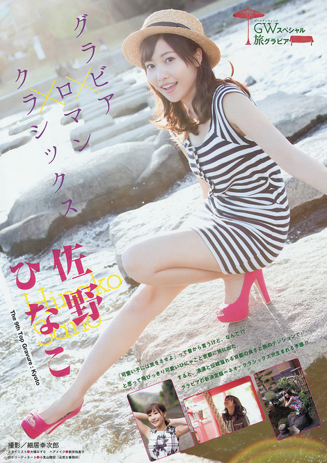 Gravure idol session : ( [Young Magazine] - 2015 / N°22-N°23 - Hinako Sano & Aya Asahina Staring )