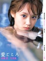 Ai Takahashi Photobook