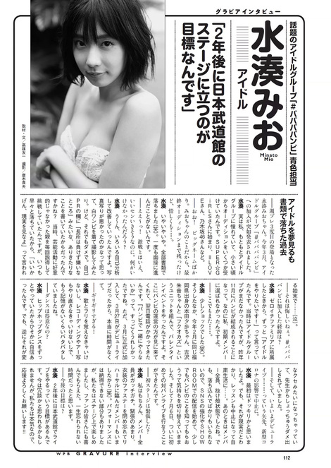 Magazine : ( [Weekly Playboy] - 2020 / n°33-n°34 )