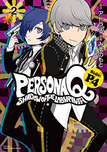 Persona Q - Shadow of the Labyrinth - Side P4